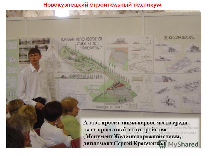 А этот проект занял первое место среди всех проектов благоустройства (Монумент Железнодорожной славы, дипломант Сергей Кравченко ) Новокузнецкий строительный техникум
