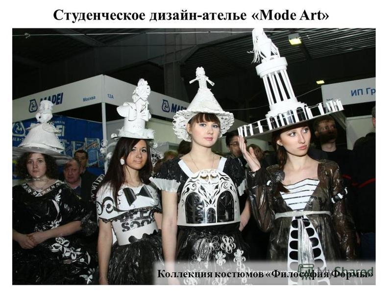 Коллекция костюмов «Философия Формы» Студенческое дизайн-ателье «Mode Art»