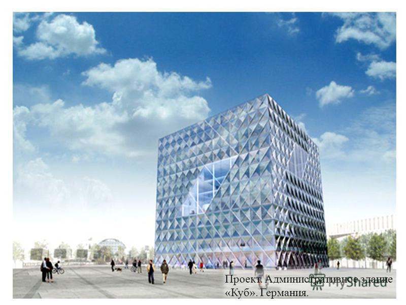 Проект. Административное здание «Куб». Германия.