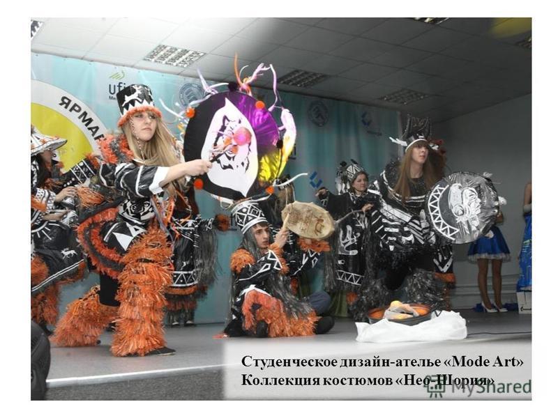 Студенческое дизайн-ателье «Mode Art» Коллекция костюмов «Нео-Шория»
