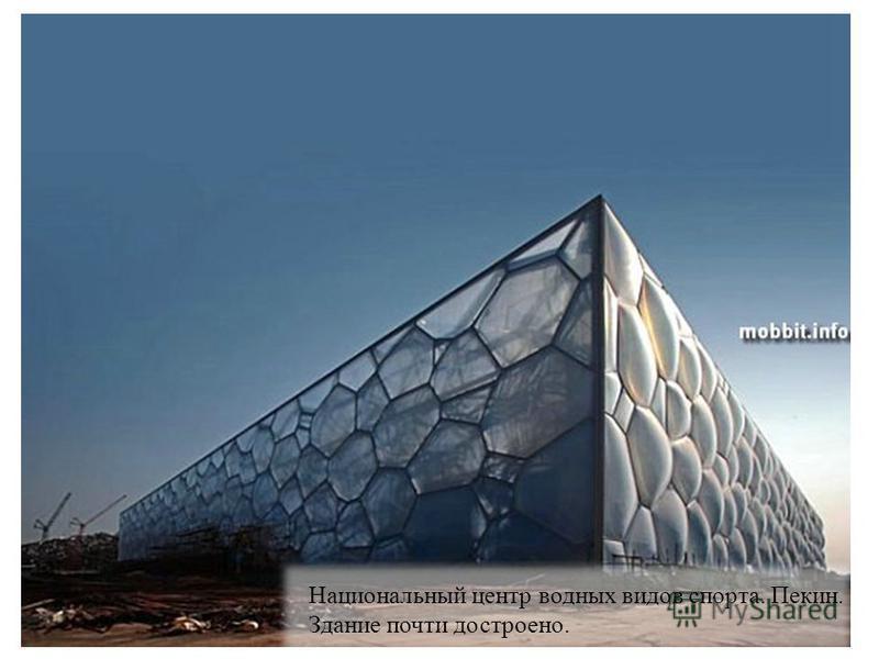 Национальный центр водных видов спорта. Пекин. Здание почти достроено.