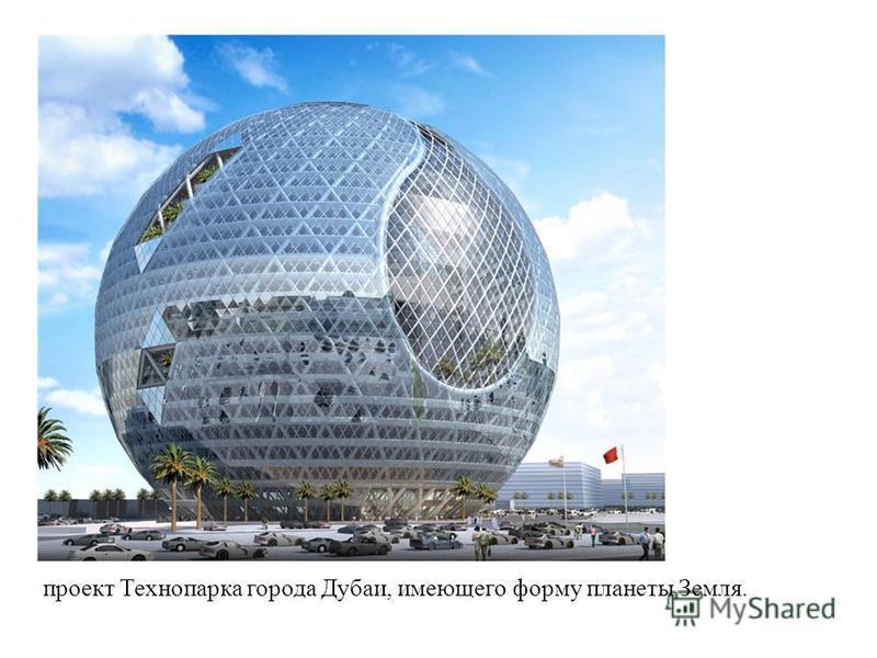 проект Технопарка города Дубаи, имеющего форму планеты Земля.