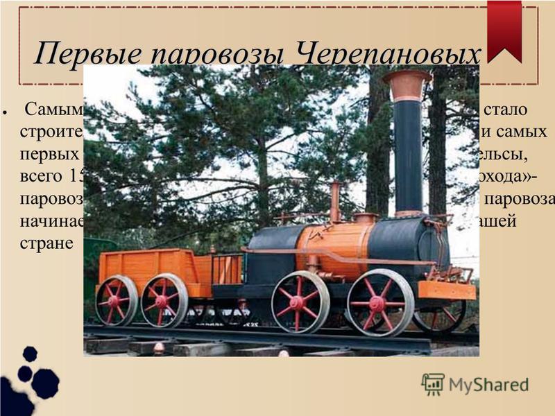 Первые паровозы Черепановых Самым замечательным делом Е.А и М.Е Черепановых стало строительство первой отечественной железной дороги и самых первых в России паровозов. Всего 800 метров имели рельсы, всего 15 км/ч была скорость первого «сухопутного па
