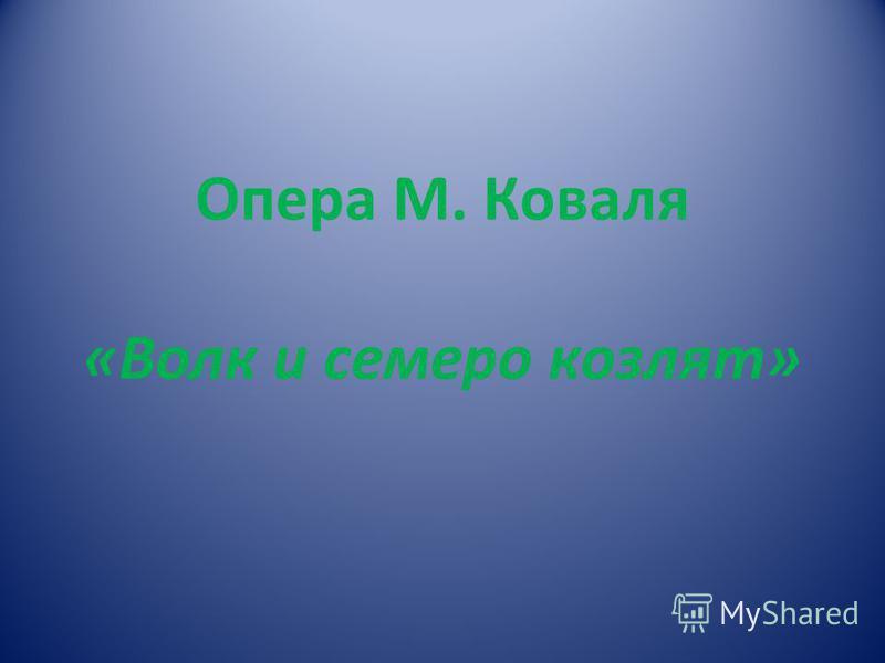 Опера М. Коваля «Волк и семеро козлят»