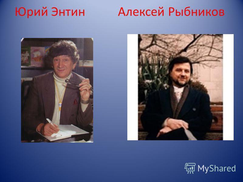 Юрий Энтин Алексей Рыбников