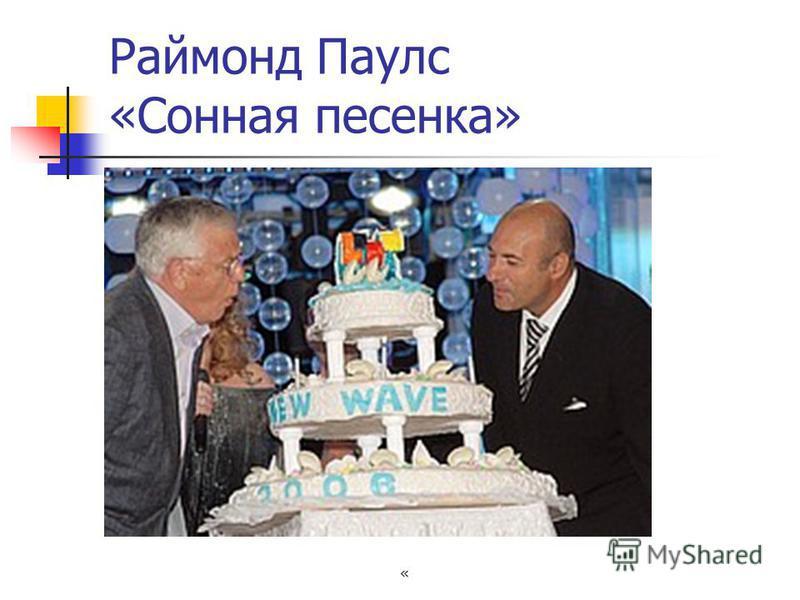 Раймонд Паулс «Сонная песенка» «