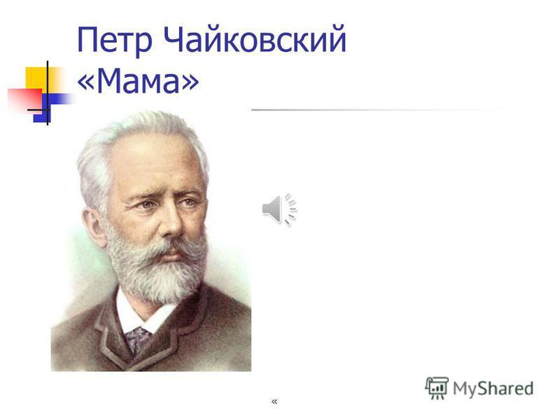 Петр Чайковский «Мама» «