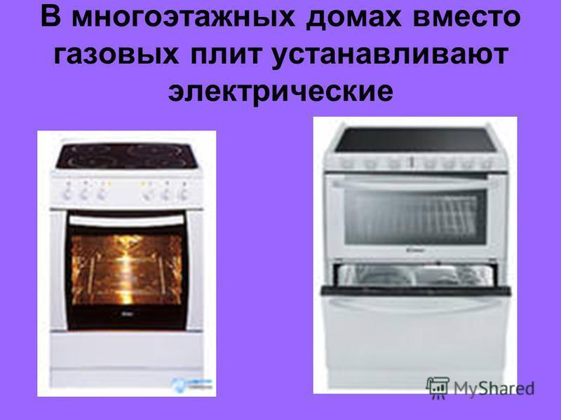 В многоэтажных домах вместо газовых плит устанавливают электрические