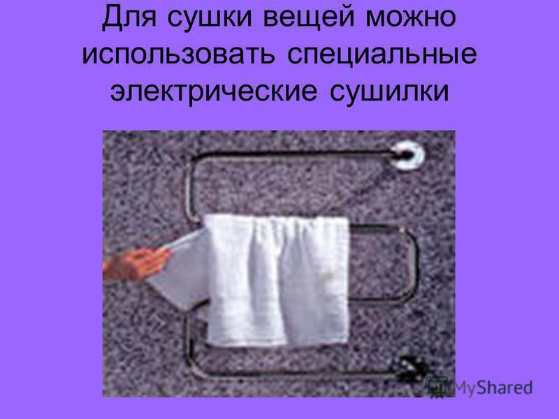 Для сушки вещей можно использовать специальные электрические сушилки