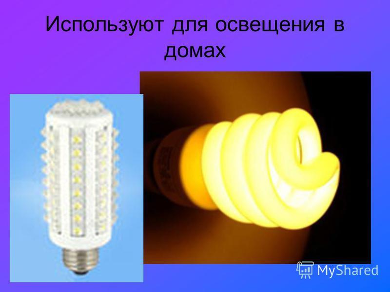 Используют для освещения в домах