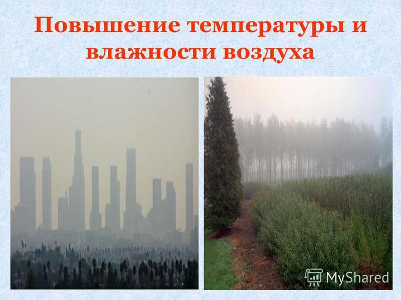 Повышение температуры и влажности воздуха