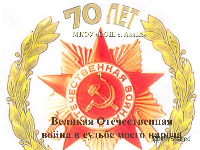 МКОУ «СОШ с. Архыз» Великая Отечественная война в судьбе моего народа