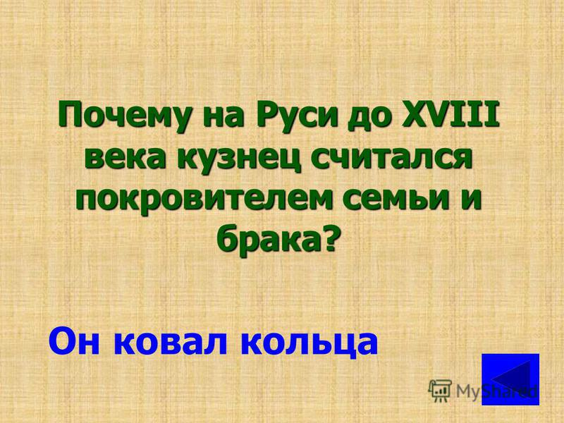 Известно, что моногамия – это форма брака, в которой человек имеет только одного супруга. Переведите на русский язык греческое слово «гамос». брак