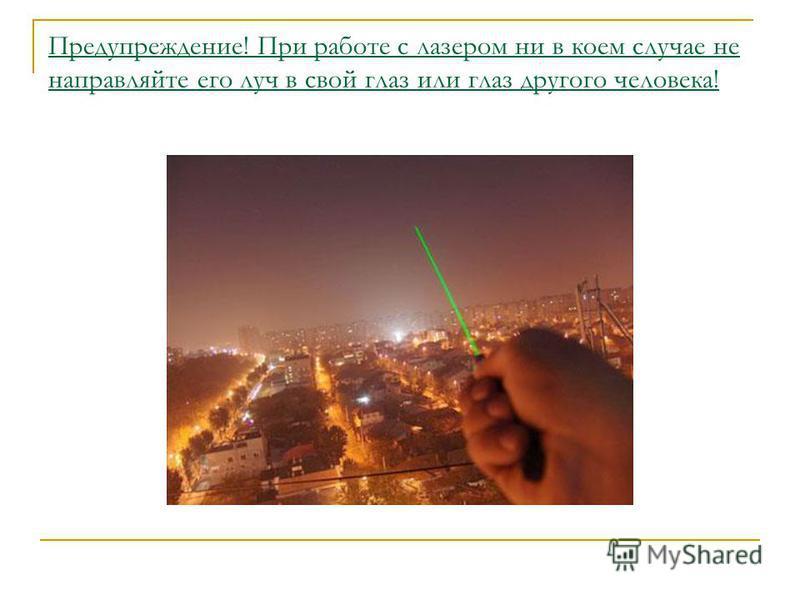 Предупреждение! При работе с лазером ни в коем случае не направляйте его луч в свой глаз или глаз другого человека!