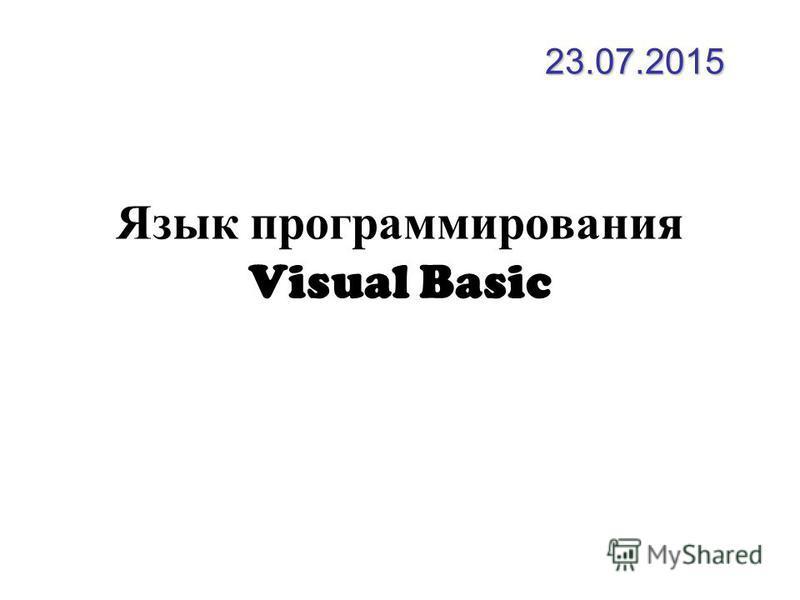 Язык программирования Visual Basic 23.07.2015