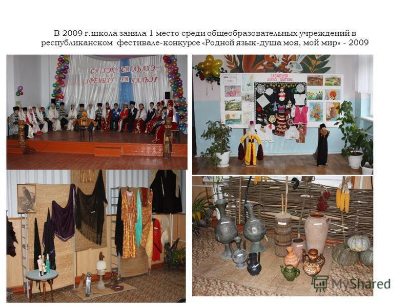 В 2009 г.школа заняла 1 место среди общеобразовательных учреждений в республиканском фестивале-конкурсе «Родной язык-душа моя, мой мир» - 2009