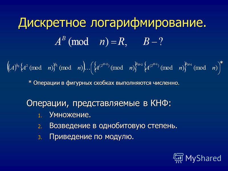 Дискретное логарифмирование. * * Операции в фигурных скобках выполняются численно. * Операции в фигурных скобках выполняются численно. Операции, представляемые в КНФ: 1. Умножение. 2. Возведение в однобитовую степень. 3. Приведение по модулю.