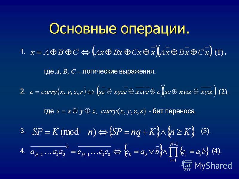 1., где A, B, C – логические выражения. 2., где - бит переноса. 3. (3). 4. (4). Основные операции.