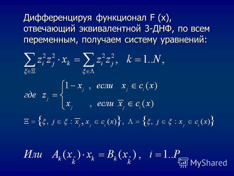 Дифференцируя функционал F (x), отвечающий эквивалентной 3-ДНФ, по всем переменным, получаем систему уравнений: