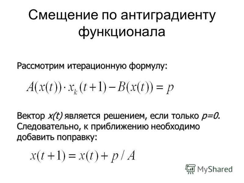 Смещение по антиградиенту функционала Рассмотрим итерационную формулу: Вектор x(t) является решением, если только p=0. Следовательно, к приближению необходимо добавить поправку: