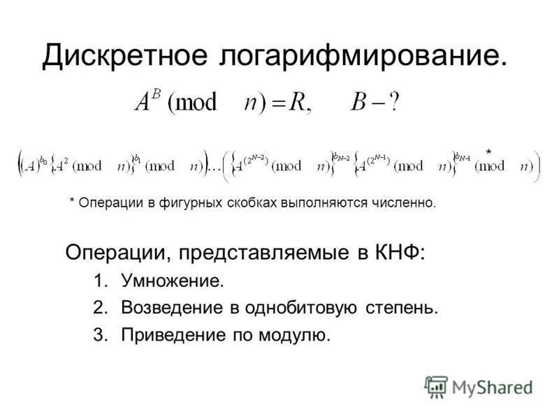 Дискретное логарифмирование. * * Операции в фигурных скобках выполняются численно. Операции, представляемые в КНФ: 1.Умножение. 2. Возведение в однобитовую степень. 3. Приведение по модулю.
