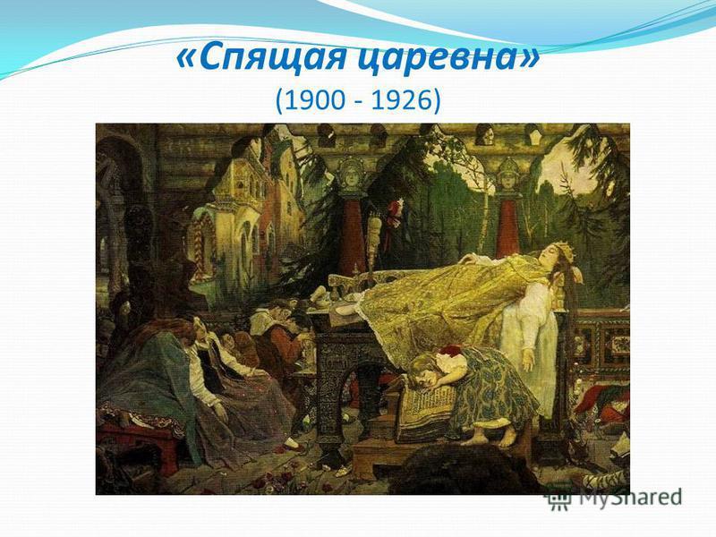 «Спящая царевна» (1900 - 1926)