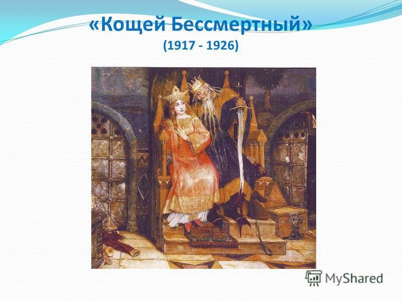 «Кощей Бессмертный» (1917 - 1926)
