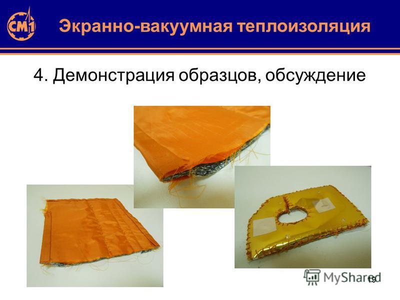 19 4. Демонстрация образцов, обсуждение Экранно-вакуумная теплоизоляция