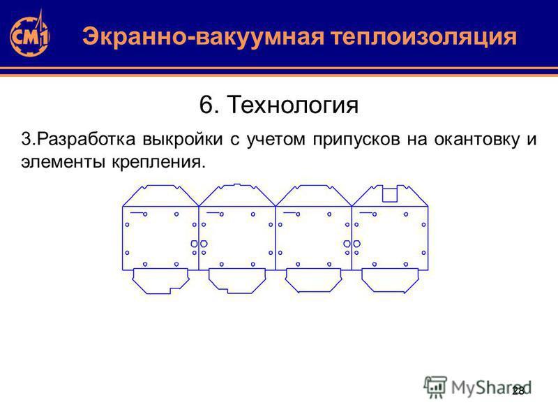28 6. Технология Экранно-вакуумная теплоизоляция 3. Разработка выкройки с учетом припусков на окантовку и элементы крепления.
