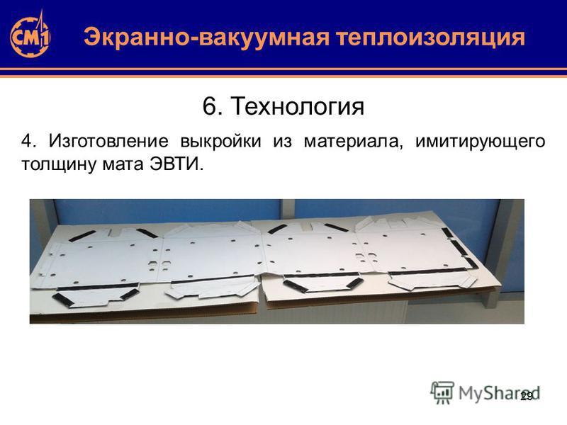 29 6. Технология Экранно-вакуумная теплоизоляция 4. Изготовление выкройки из материала, имитирующего толщину мата ЭВТИ.