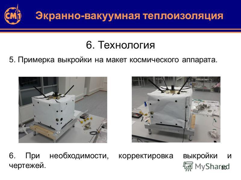 30 6. Технология Экранно-вакуумная теплоизоляция 5. Примерка выкройки на макет космического аппарата. 6. При необходимости, корректировка выкройки и чертежей.