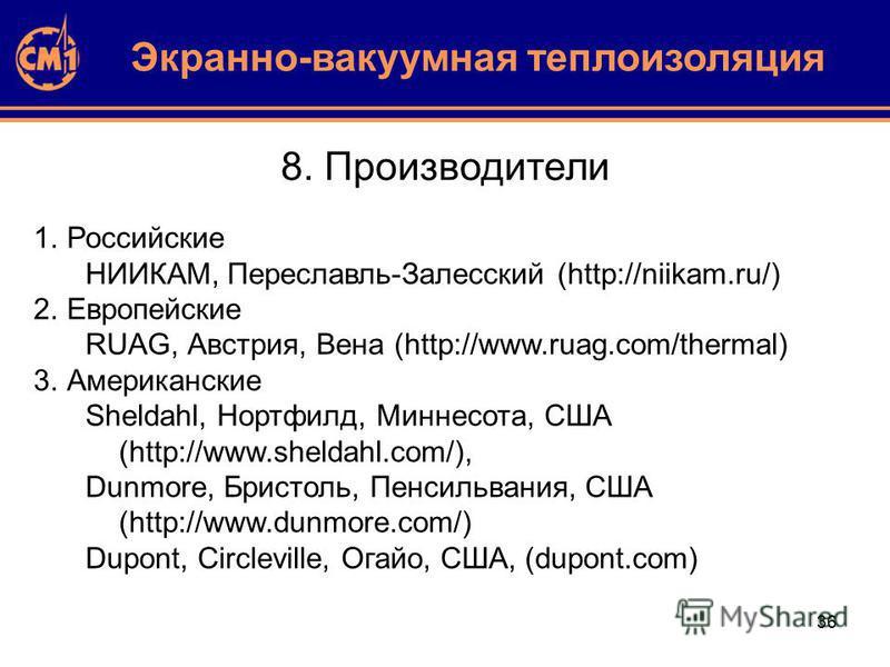 36 8. Производители Экранно-вакуумная теплоизоляция 1. Российские НИИКАМ, Переславль-Залесский (http://niikam.ru/) 2. Европейские RUAG, Австрия, Вена (http://www.ruag.com/thermal) 3. Американские Sheldahl, Нортфилд, Миннесота, США (http://www.sheldah