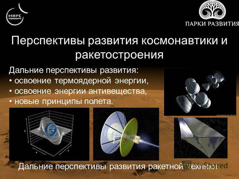 Перспективы развития космонавтики и ракетостроения Дальние перспективы развития ракетной техники Дальние перспективы развития: освоение термоядерной энергии, освоение энергии антивещества, новые принципы полета.
