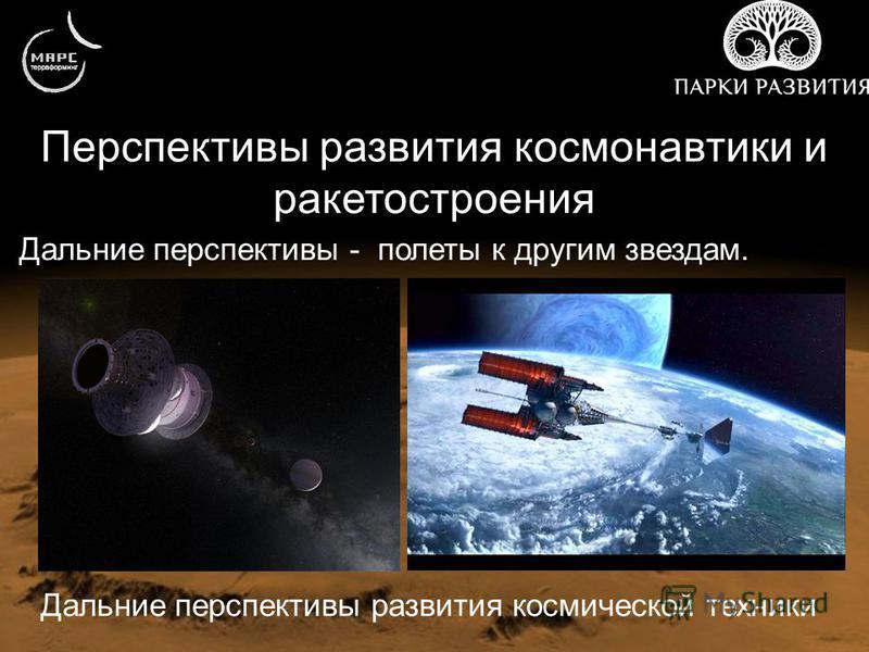 Перспективы развития космонавтики и ракетостроения Дальние перспективы развития космической техники Дальние перспективы - полеты к другим звездам.