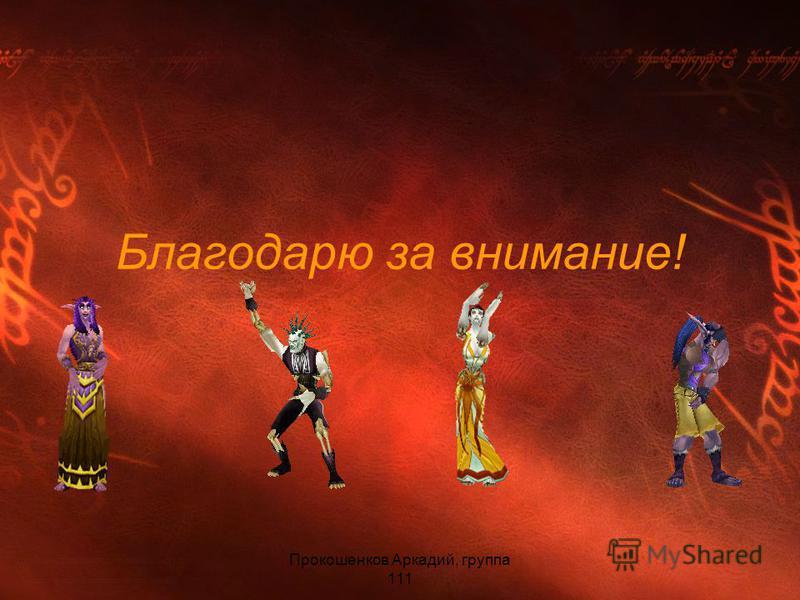 Прокошенков Аркадий, группа 111 Благодарю за внимание!