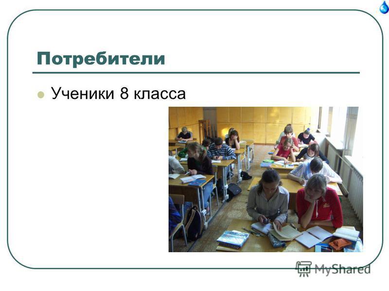 Потребители Ученики 8 класса