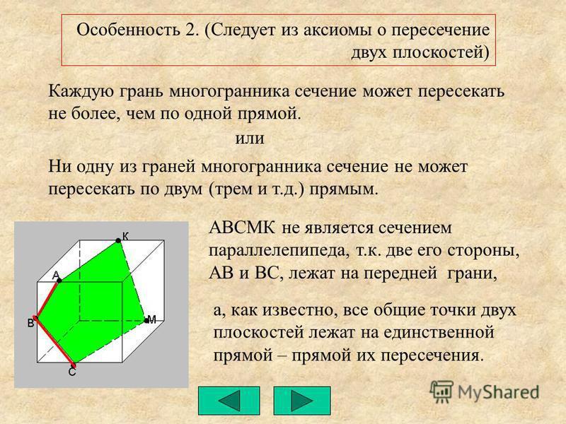 Особенность 2. (Следует из аксиомы о пересечение двух плоскостей) Каждую грань многогранника сечение может пересекать не более, чем по одной прямой. или Ни одну из граней многогранника сечение не может пересекать по двум (трем и т.д.) прямым. АВСМК н
