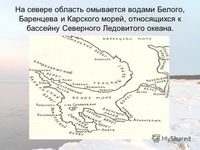 На севере область омывается водами Белого, Баренцева и Карского морей, относящихся к бассейну Северного Ледовитого океана.