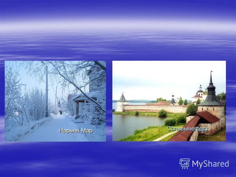 Нарьян-Мар Сольвычегодск