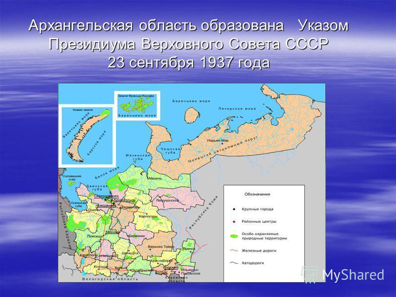 Архангельская область образована Указом Президиума Верховного Совета СССР 23 сентября 1937 года