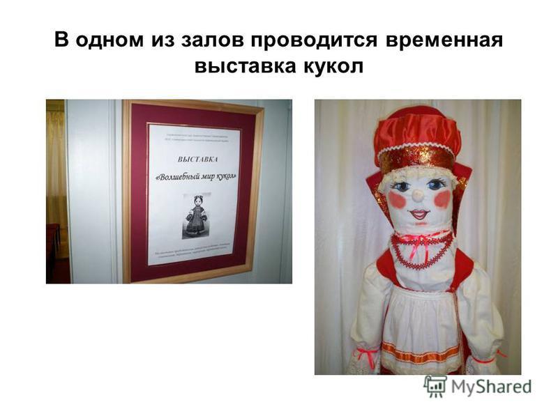 В одном из залов проводится временная выставка кукол