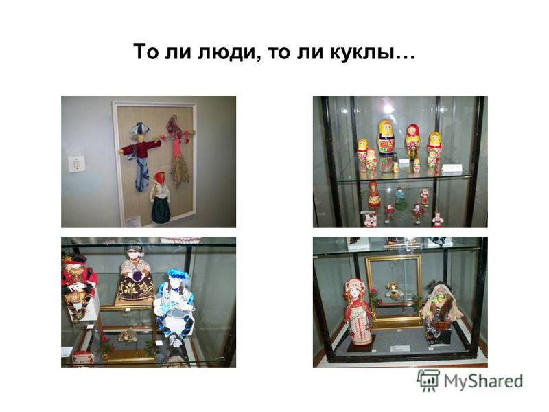 То ли люди, то ли куклы…