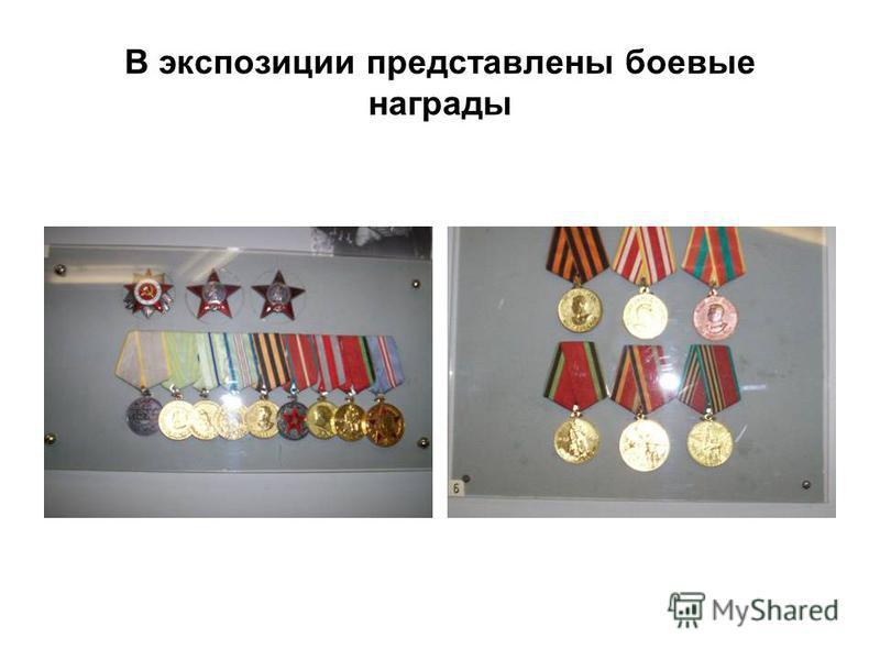 В экспозиции представлены боевые награды
