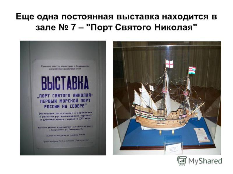Еще одна постоянная выставка находится в зале 7 – Порт Святого Николая