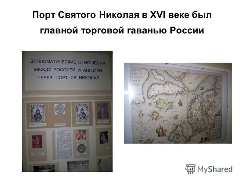 Порт Святого Николая в XVI веке был главной торговой гаванью России