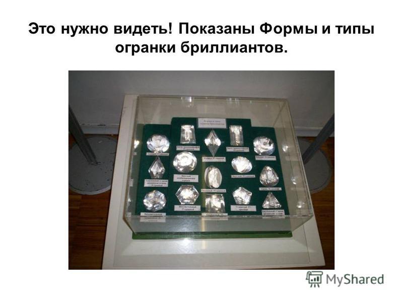 Это нужно видеть! Показаны Формы и типы огранки бриллиантов.
