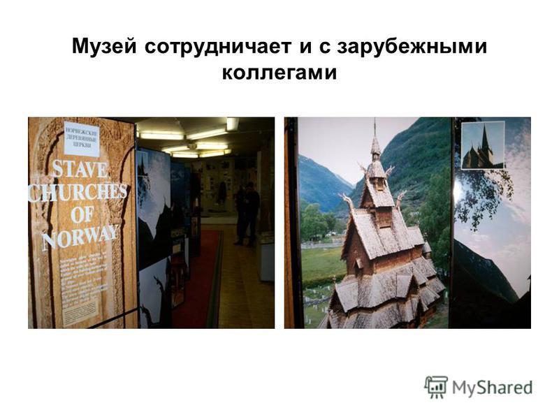 Музей сотрудничает и с зарубежными коллегами