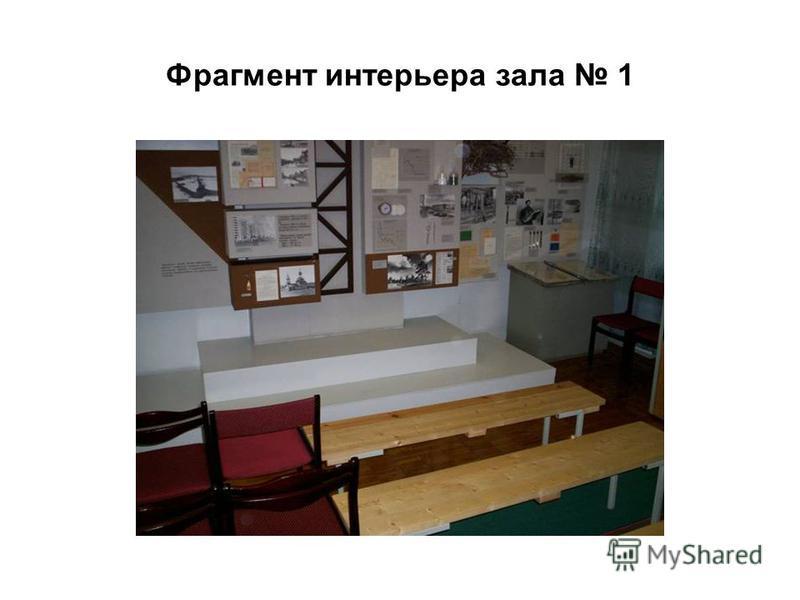 Фрагмент интерьера зала 1