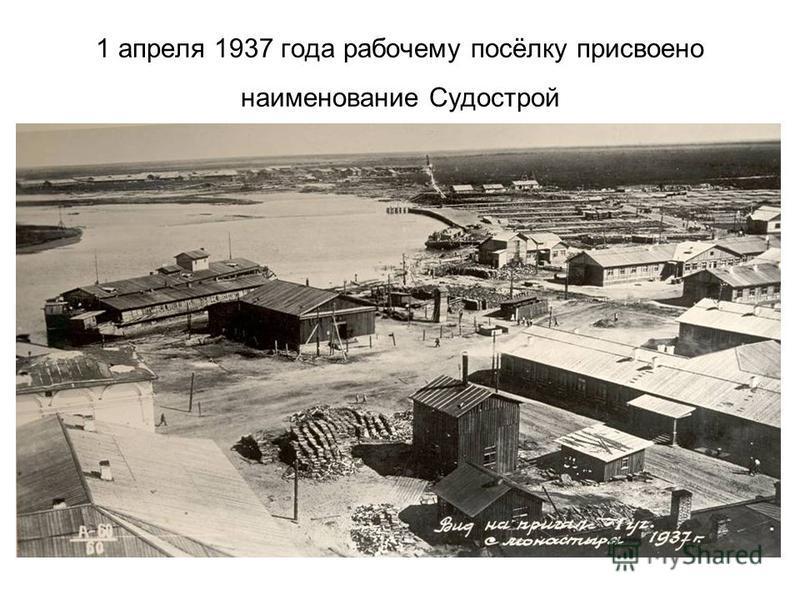 1 апреля 1937 года рабочему посёлку присвоено наименование Судострой
