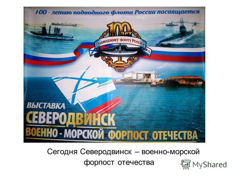 Сегодня Северодвинск – военно-морской форпост отечества